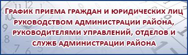 График приема граждан и юридических лиц руководством администрации района, руководителями управлений, отделов и служб администрации района